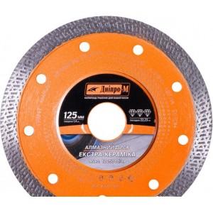 Алмазний диск 125 х 22,2 мм, Екстра-Кераміка Дніпро-М