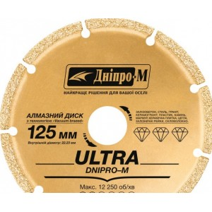 Алмазний диск 125 х 22,2 мм, Ultra Дніпро-М