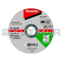 Відрізний диск для каменю 125х3 30S, плаский Makita