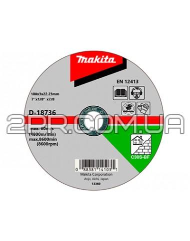 Відрізний диск для каменю 180х3 30S, плаский Makita